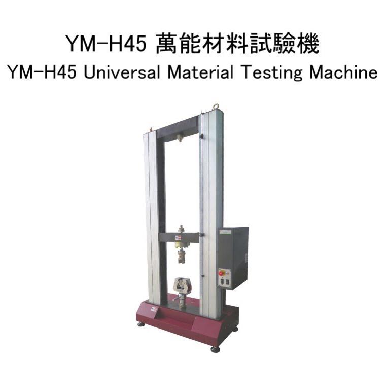 proimages/QC/5._Universal_material_testing_machine.jpg
